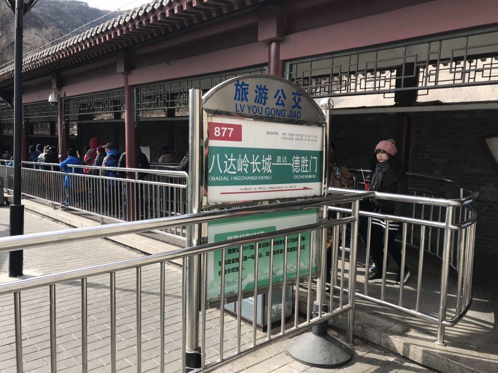 877 Queue at Badaling